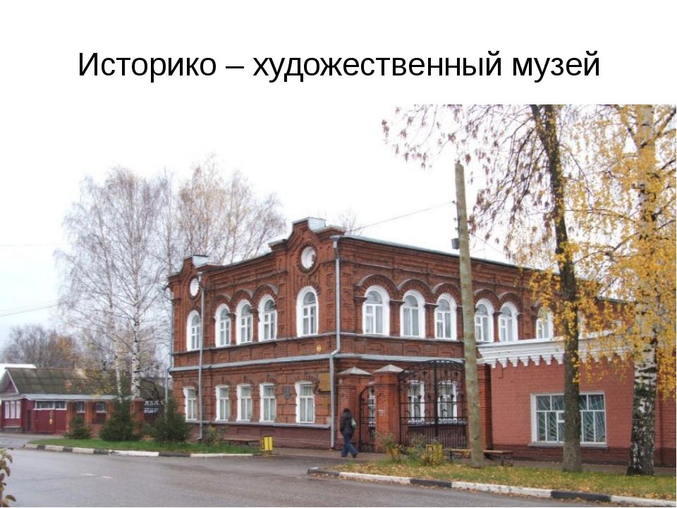Историко – художественный музей
