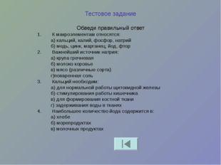 Тестовое задание Обведи правильный ответ К макроэлементам относятся: а) кальц