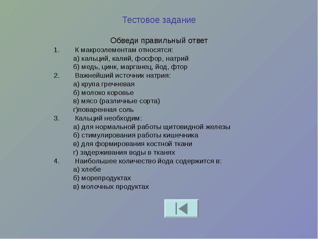 Тестовое задание Обведи правильный ответ К макроэлементам относятся: а) кальц...