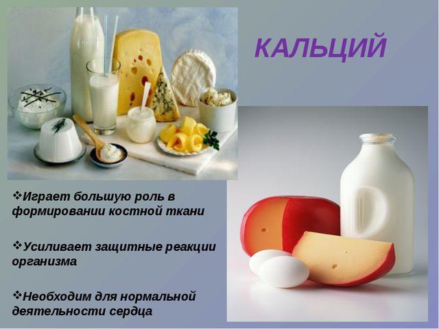 КАЛЬЦИЙ Играет большую роль в формировании костной ткани Усиливает защитные...
