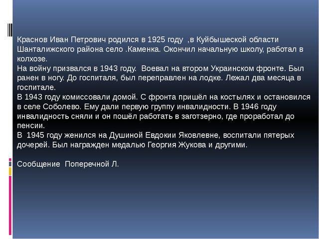 Краснов Иван Петрович родился в 1925 году ,в Куйбышеской области Шанталижског...