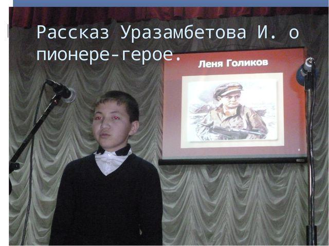 Рассказ Уразамбетова И. о пионере-герое.