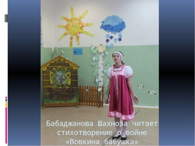 Бабаджанова Шахноза читает стихотворение о войне «Вовкина бабушка»