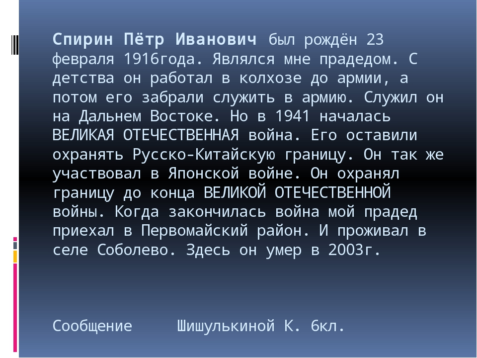 Спирин Пётр Иванович был рождён 23 февраля 1916года. Являлся мне прадедом. С...