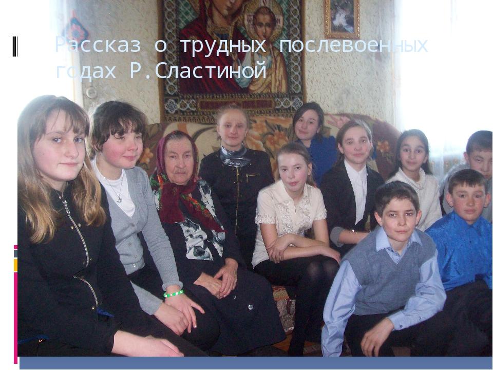 Рассказ о трудных послевоенных годах Р.Сластиной
