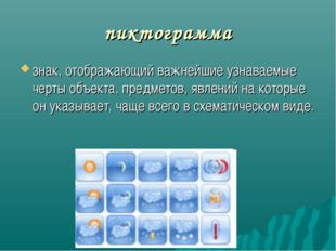 пиктограмма знак, отображающий важнейшие узнаваемые черты объекта, предметов,