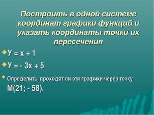 Построить в одной системе координат графики функций и указать координаты точк