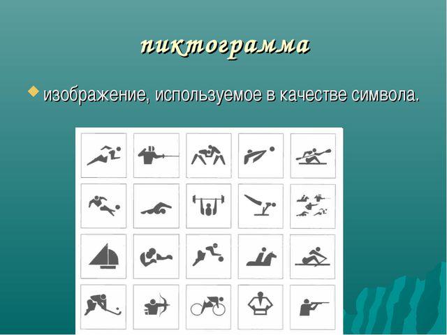 пиктограмма изображение, используемое в качестве символа.
