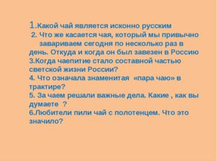 1.Какой чай является исконно русским 2. Что же касается чая, который мы привы