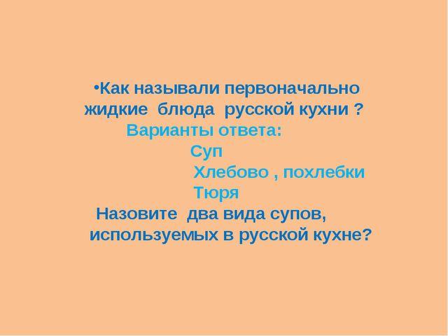 Как называли первоначально жидкие блюда русской кухни ? Варианты ответа: Суп...