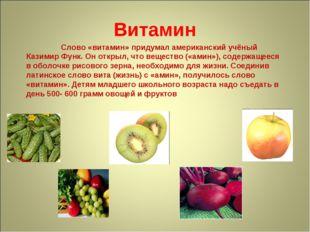 Витамин Слово «витамин» придумал американский учёный Казимир Функ. Он открыл,