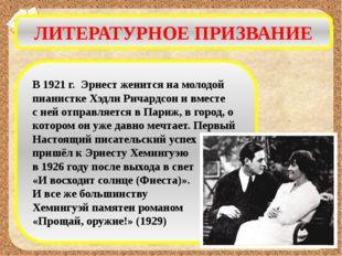 ЛИТЕРАТУРНОЕ ПРИЗВАНИЕ В 1921 г. Эрнест женится на молодой пианистке Хэдли Ри