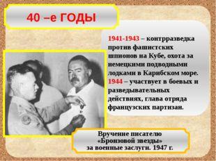 1941-1943 – контрразведка против фашистских шпионов на Кубе, охота за немецк