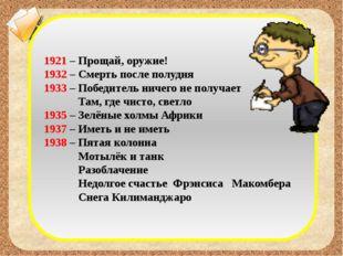 1921 – Прощай, оружие! 1932 – Смерть после полудня 1933 – Победитель ничего н