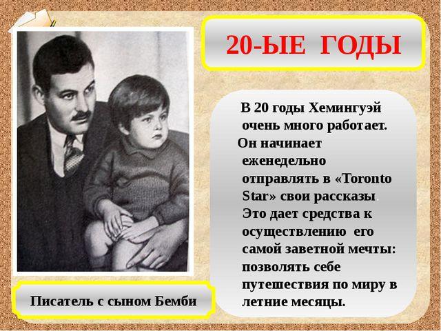 20-ЫЕ ГОДЫ В 20 годы Хемингуэй очень много работает. Он начинает еженедельно...