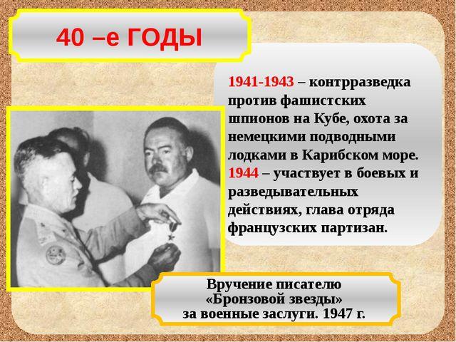 1941-1943 – контрразведка против фашистских шпионов на Кубе, охота за немецк...