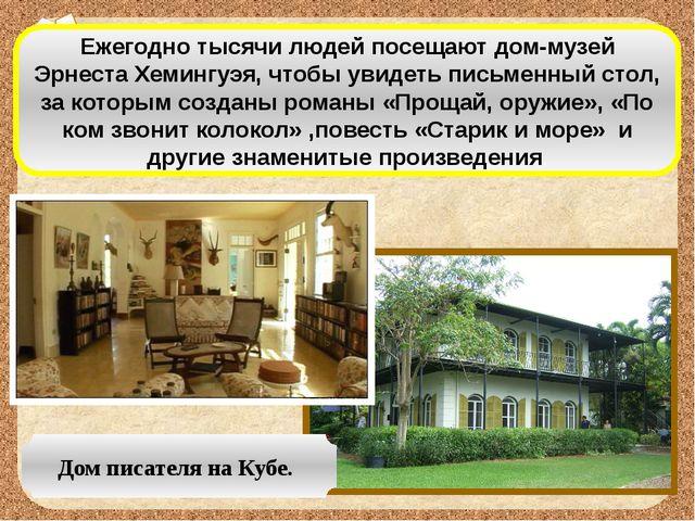 Дом писателя на Кубе. Ежегодно тысячи людей посещают дом-музей Эрнеста Хеминг...