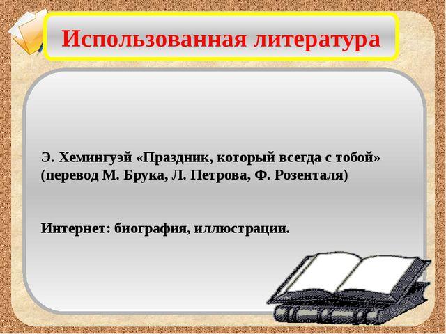 Использованная литература Э. Хемингуэй «Праздник, который всегда с тобой» (пе...