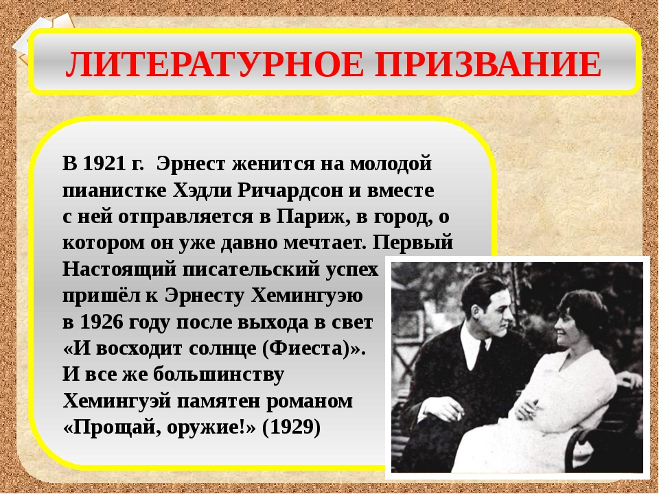 ЛИТЕРАТУРНОЕ ПРИЗВАНИЕ В 1921 г. Эрнест женится на молодой пианистке Хэдли Ри...