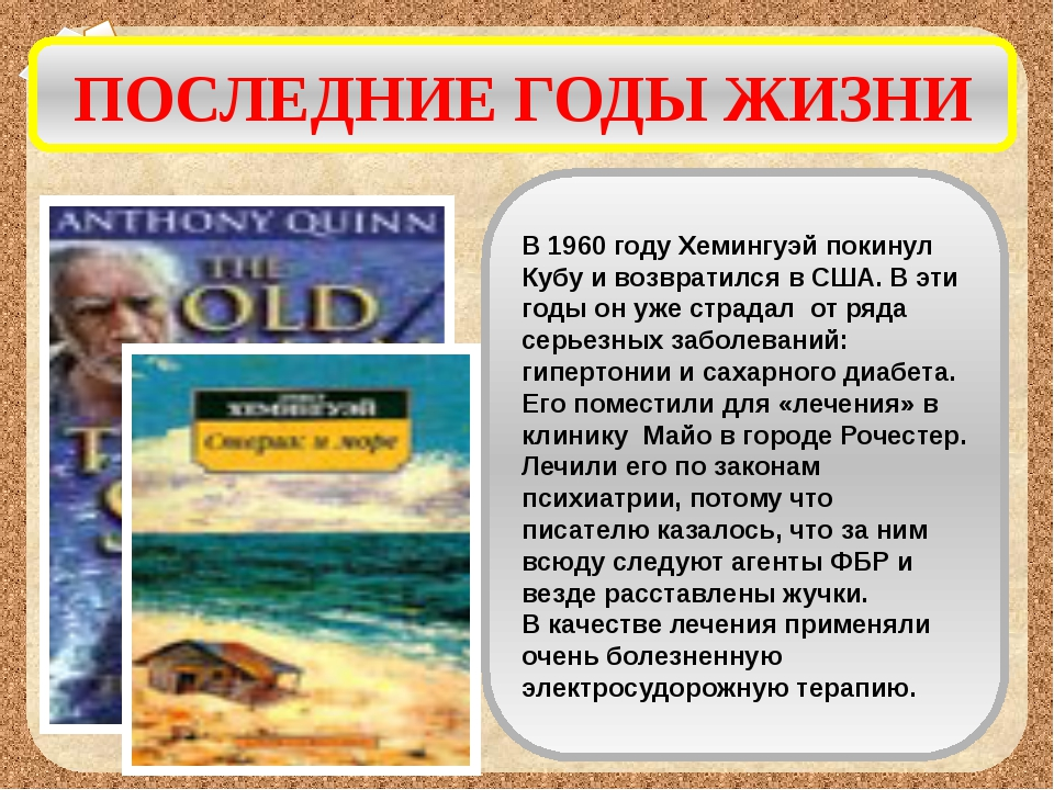 ПОСЛЕДНИЕ ГОДЫ ЖИЗНИ В 1960 году Хемингуэй покинул Кубу и возвратился в США....