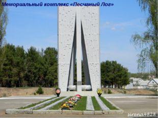 Мемориальный комплекс «Песчаный Лог»