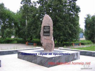 Памятник «Враг не пройдет!»