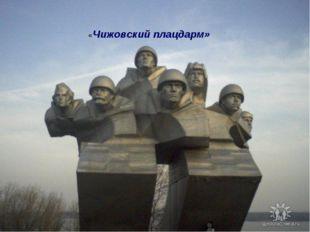 «Чижовский плацдарм»