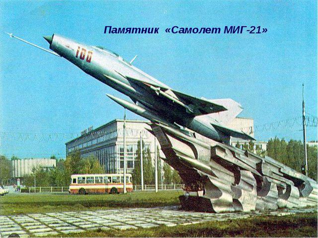 Памятник «Самолет МИГ-21»