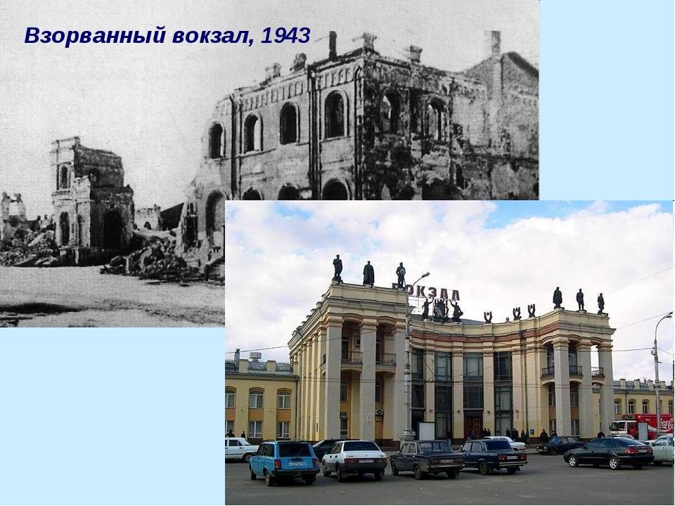 Взорванный вокзал, 1943
