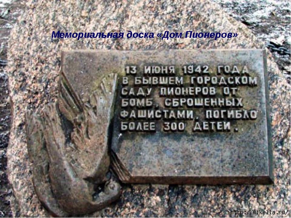 Мемориальная доска «Дом Пионеров»