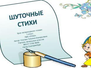 Урок литературного чтения 1 класс УМК «ПНШ» Автор: Носова Татьяна Валерьевна