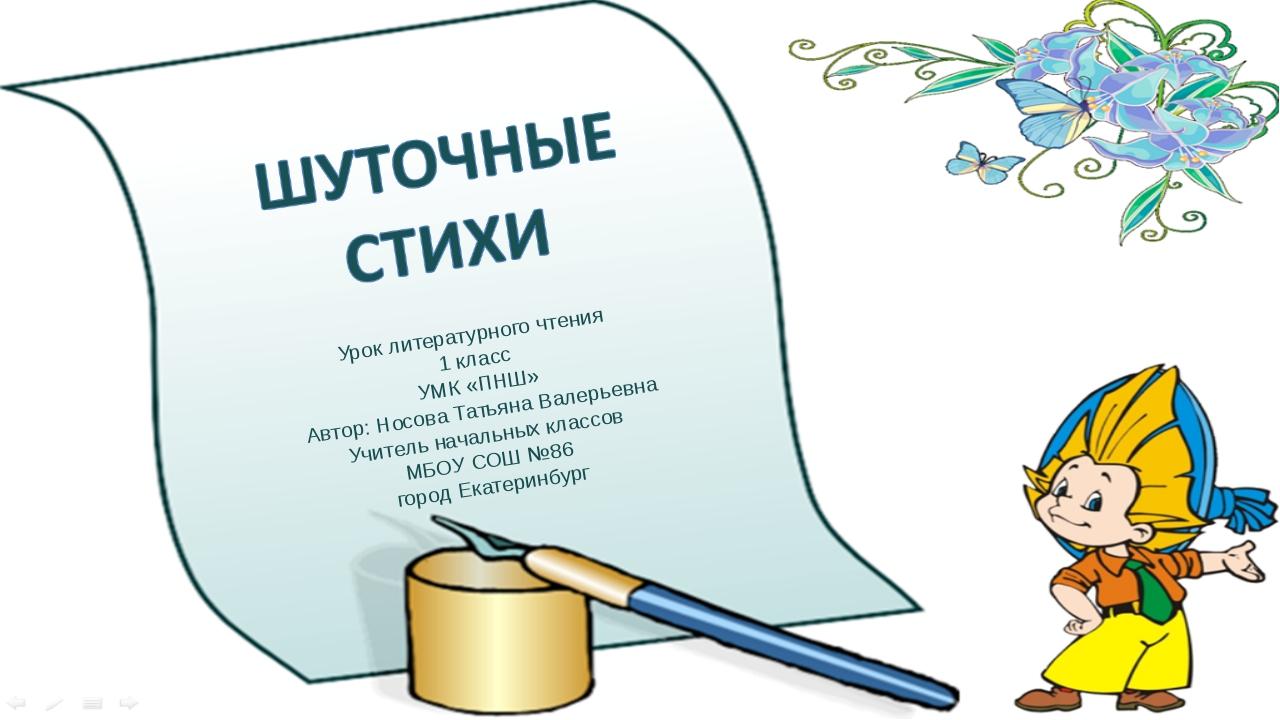 Урок литературного чтения 1 класс УМК «ПНШ» Автор: Носова Татьяна Валерьевна...