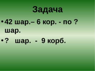 Реши примеры: 9 • 6 = 9 • 3 = 9 • 7 = 9 • 5 = 9 • 4 = 9 • 8 = 36 : 9 = 63 : 9