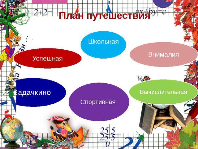 Школьная Школьная