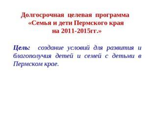 Долгосрочная целевая программа «Семья и дети Пермского края на 2011-2015гг.»