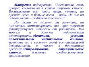 """Макаренко подчеркивал: """"Воспитание есть процесс социальный в самом широком"""