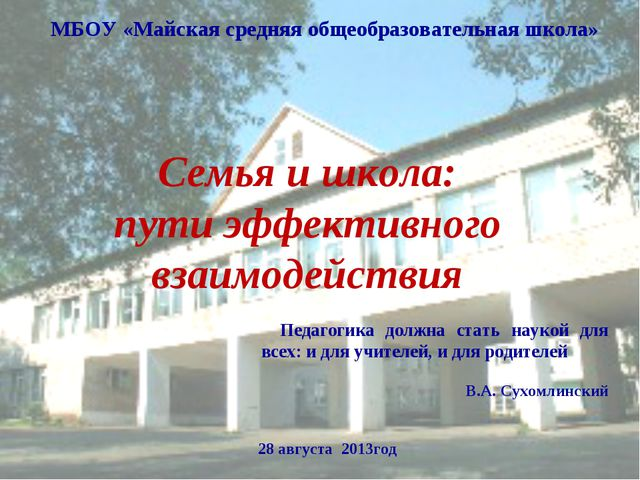 МБОУ «Майская средняя общеобразовательная школа» 28 августа 2013год Семья и ш...