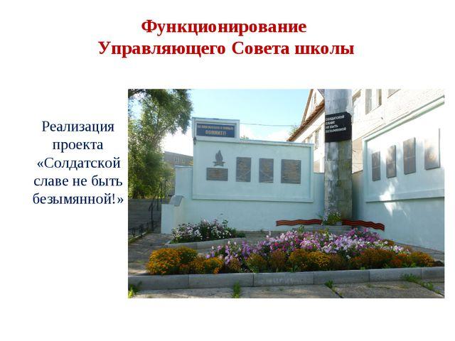 Функционирование Управляющего Совета школы Реализация проекта «Солдатской сл...