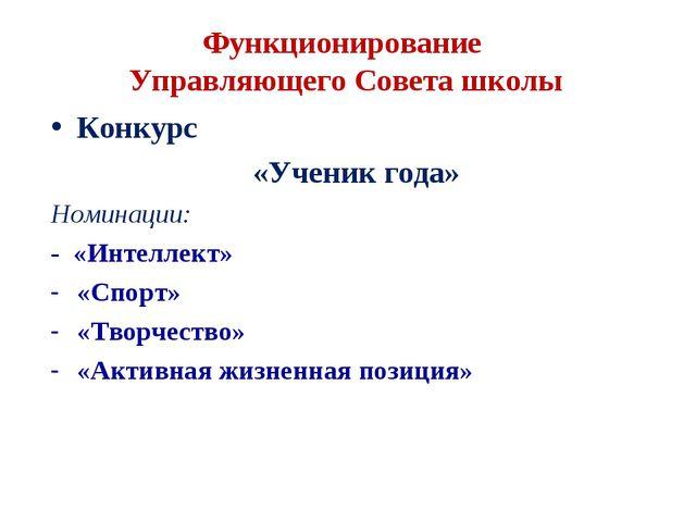 Функционирование Управляющего Совета школы Конкурс «Ученик года» Номинации:...