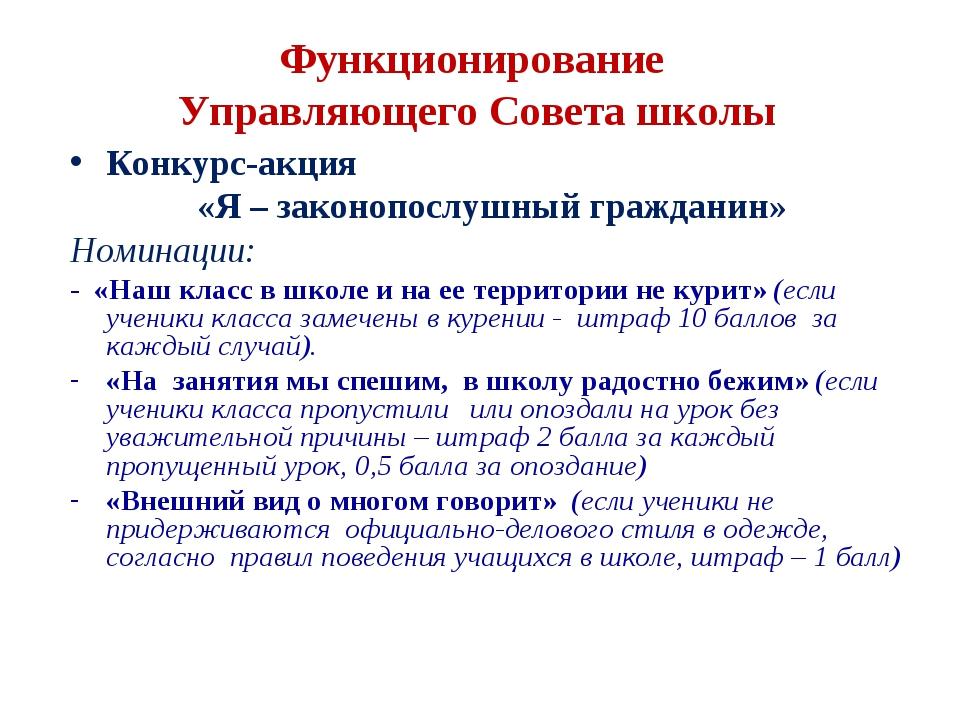 Функционирование Управляющего Совета школы Конкурс-акция «Я – законопослушны...