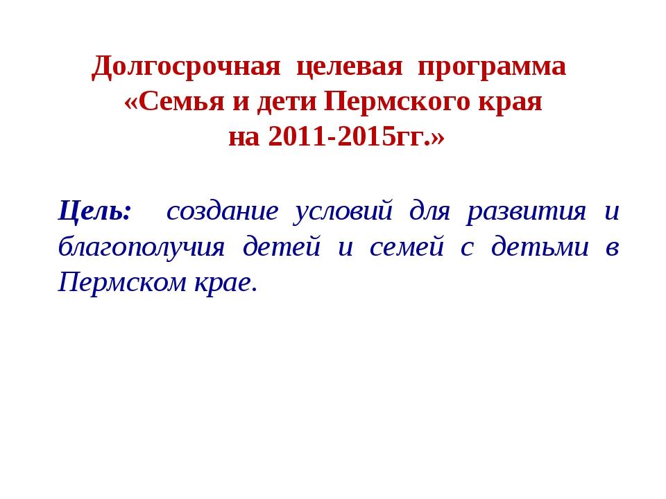 Долгосрочная целевая программа «Семья и дети Пермского края на 2011-2015гг.»...