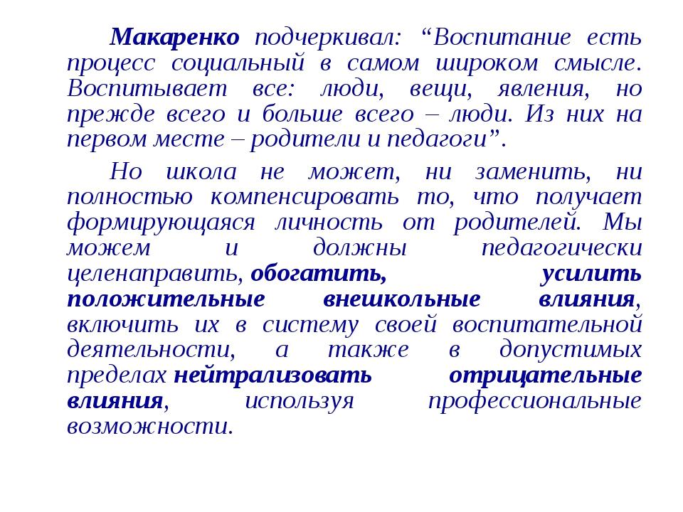 """Макаренко подчеркивал: """"Воспитание есть процесс социальный в самом широком..."""