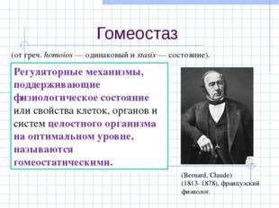 Гомеостаз (от греч. homoios — одинаковый и stasis — состояние). Идею о сущест