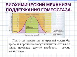 БИОХИМИЧЕСКИЙ МЕХАНИЗМ ПОДДЕРЖАНИЯ ГОМЕОСТАЗА. При этом параметры внутренней