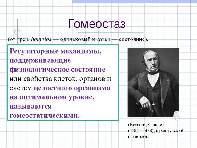 Гомеостаз (от греч. homoios — одинаковый и stasis — состояние). Идею о сущест...