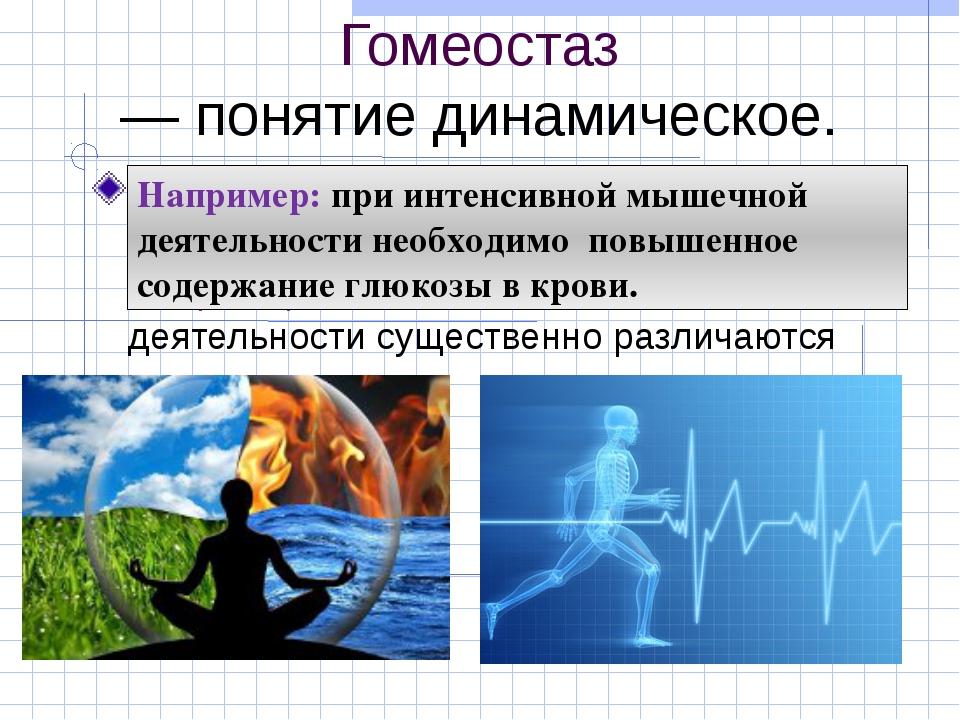 Гомеостаз — понятие динамическое. Значения различных параметров гомеостаза мо...