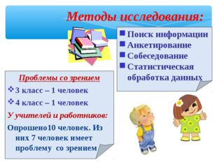 Методы исследования: Поиск информации Анкетирование Собеседование Статистичес