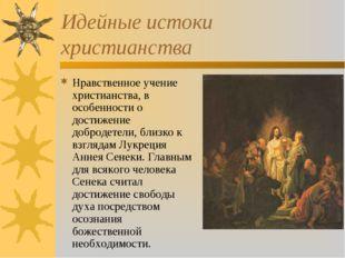 Идейные истоки христианства Нравственное учение христианства, в особенности о