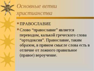 """Основные ветви христианства ПРАВОСЛАВИЕ Слово """"православие"""" является переводо"""