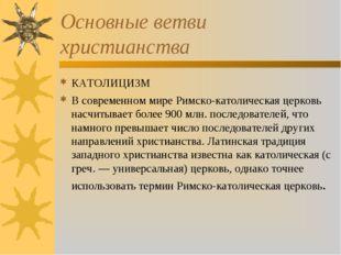 Основные ветви христианства КАТОЛИЦИЗМ В современном мире Римско-католическая